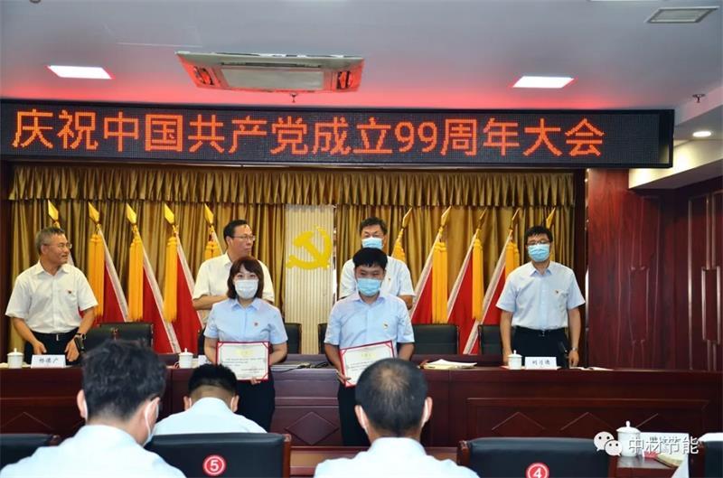 中材节能召开庆祝中国共产党成立99周年大会